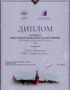 """Диплом лауреата ежегодной международной премии """"Лучшая компания года 2011"""""""