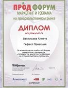 Диплом за участие в работе VIII Форума маркетологов и рекламистов
