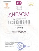 "Диплом за участие в выставке ""Moscow Wedding Kingdom"""