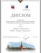 """Диплом лауреата ежегодной международной премии """"Лучший налогоплательщик года"""" 2011"""