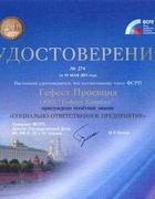 """Удостоверение """"Социально-ответственное предприятие"""""""