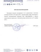 """Письмо подтверждение от ЗАО """"Экспоцентр"""""""