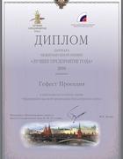"""Диплом лауреата международной премии """"Лучшее предприятие года"""" 2010"""