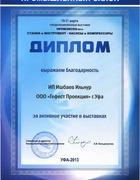 Диплом за активное участие в выставках
