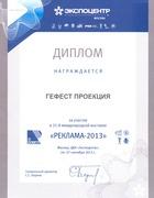 """Диплом за участие в 21-й международной выставке """"Реклама-2013"""""""