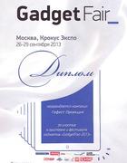 """Диплом за участие в выставке """"GadgetFair-2013"""""""