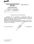 """Благодарственное письмо от ОАО """"Федеральная Пассажирская Компания"""""""